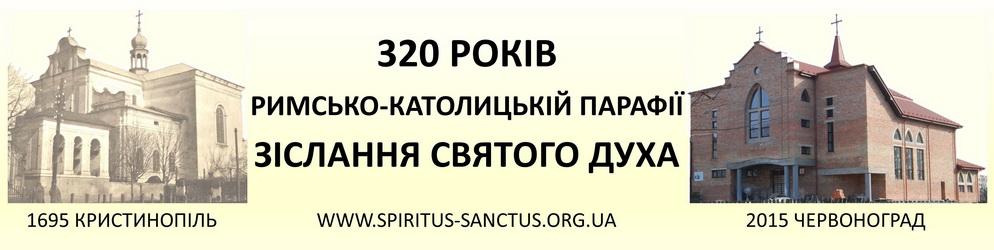 Римсько-Католицька Парафія Зіслання Святого Духа в м. Червоноград